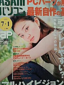 中越典子【ASAhIパソコン】2005ページ切り取り