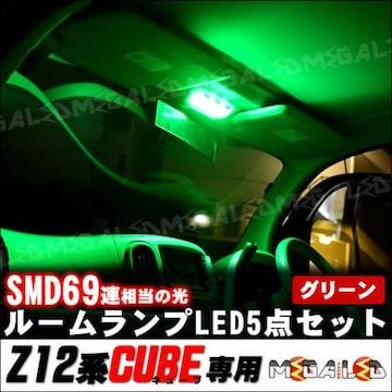 超LED】Z12系キューブ CUBE LEDルームランプ5点セット/グリーン