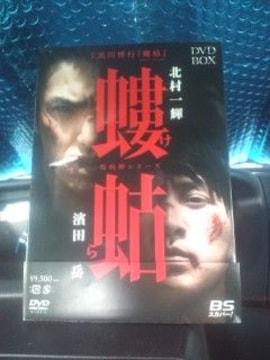 螻蛄BOX!疫病神シリーズ!北村一輝!濱田岳!BSスカパー!ヤクザVシネマ