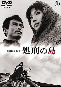 -d-.新田昌 岩下志麻[処刑の島]DVD