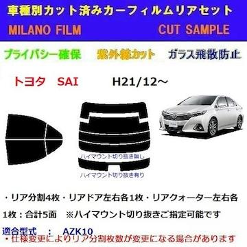 トヨタ SAI AZK10 カット済みカーフィルム