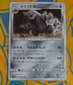 ポケモンカード 2進化 ボスゴドラ SM9b 034/054 334