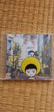 ゆず「公園通り」限定盤CD 未開封