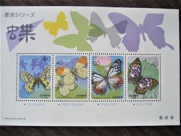 昆虫シリーズ「蝶」60円切手2枚、40円切手2枚1シート新品