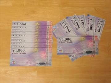 モバペイ各種支払可 JCBギフトカード 16000円分