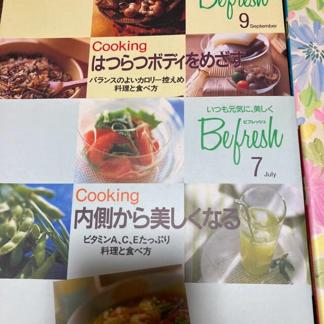 ビフレッシュ7&9 2冊 と 食卓の教科書6&10 2冊 合計4冊 < 本/雑誌の