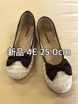 新品☆25.0cm麻糸ぺたんこバレエシューズ ベージュ☆j378