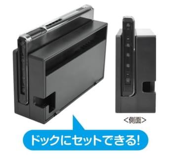 ニンテンドースイッチ用本体保護カバー クリスタル