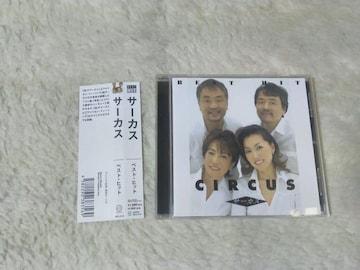 CD サーカス ベスト 全14曲 '12 帯付 ホームタウン急行 鉄道公安官ED曲