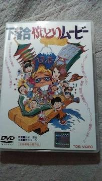 DVD-下落合焼とりムービー 所ジョージ