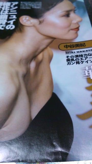 中谷美紀グラビア雑誌からの切り抜き  < タレントグッズの