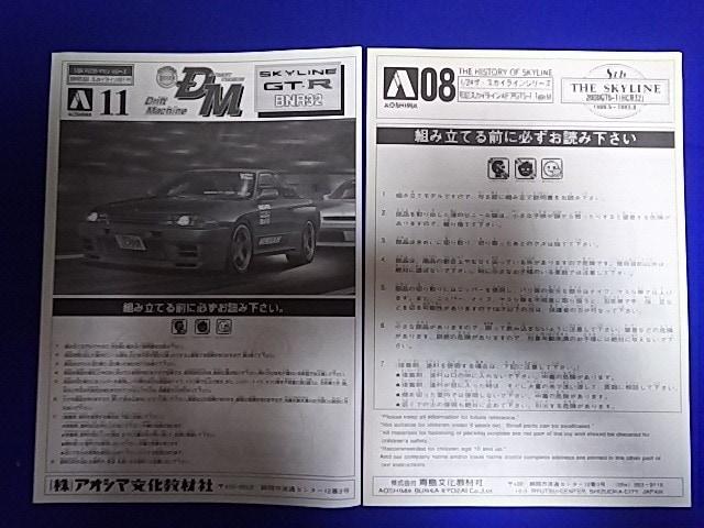 取説 1/24 タミヤ フジミ アオシマ スカイライン アルテッツァ シルエイティ S13 ビートル < ホビーの