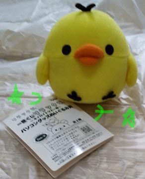 リラックマ 一番くじ パソコングッズぬいぐるみ賞 キイロイトリ