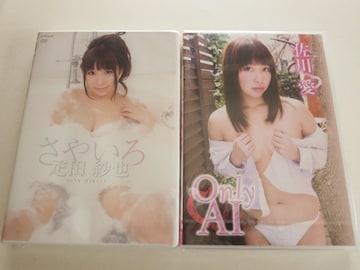 新品DVD2本 佐川愛 疋田紗也 送料込み