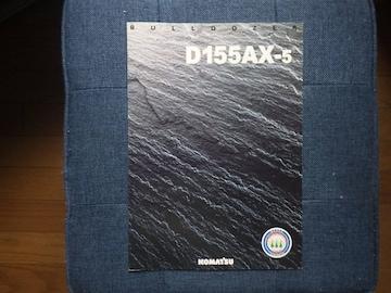 コマツ 重機カタログ D155AX-5