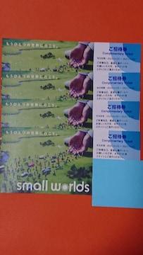 small worlds TOKYO☆スモールワールズ☆ご招待券4枚 4月24日迄