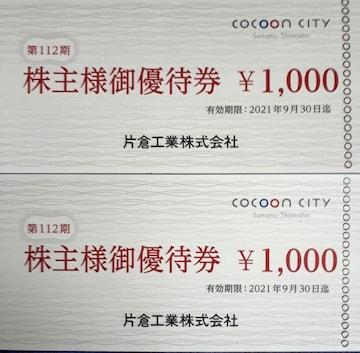 コクーンシティ 2000円分 送料無料