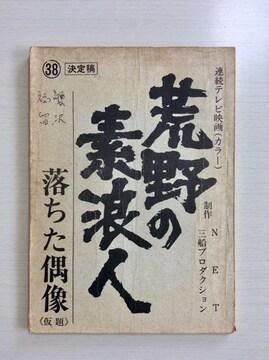 シナリオ『荒野の素浪人』落ちた偶像!三船敏郎主演!