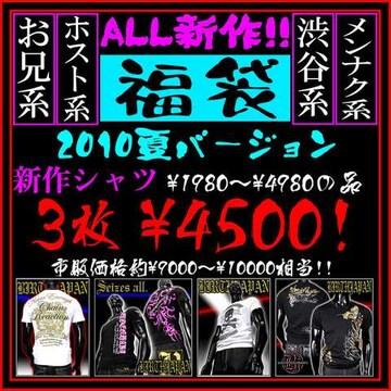 新作シャツ3枚セット福袋!メンエグホストお兄系オラオラ服/L