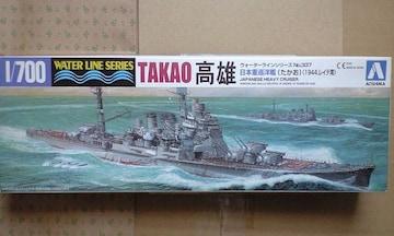 1/700 アオシマ 日本海軍重巡洋艦 高雄(1944.レイテ湾)