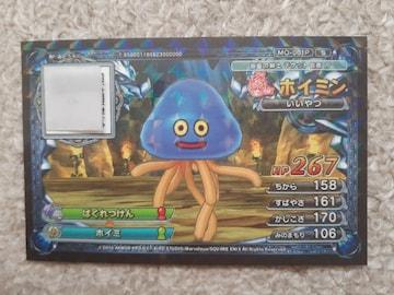 ドラゴンクエスト モンスターバトルロード�U☆MO-001P『ホイミン』