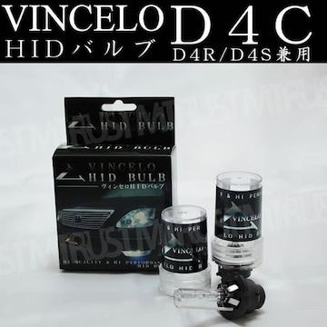 VINCELO(ヴィンセロ)HIDバルブD4C(D4R/D4S) 12000K エムトラ