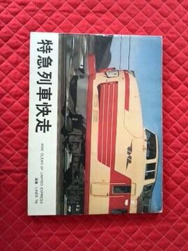 鉄道 交友社 特急列車快走 初版 中古品