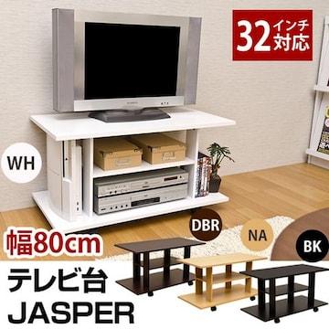JASPER テレビ台