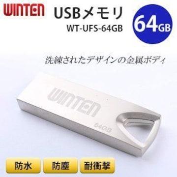★USBメモリ 64GB 容量 Winten WT-UFS フラッシュメモリ