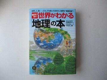 面白いほど世界がわかる「地理」の本 文庫本