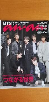 BTS an・an 2019 No.2158  防弾少年団