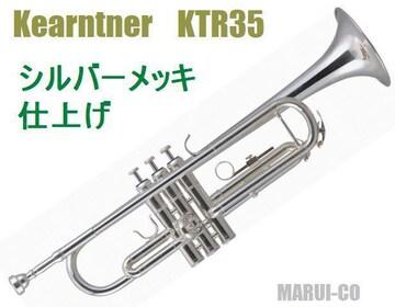 ☆新品KearntnerシルバートランペットKR35 11点セット