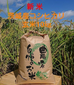 茨城令和3年産新米コシヒカリ玄米10�s