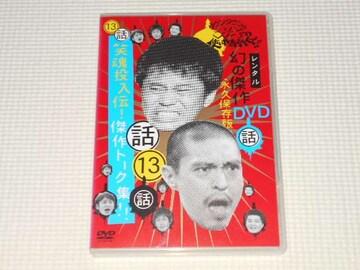 DVD★ダウンタウンのガキの使いやあらへんで!! 13 レンタル用
