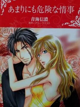 ■ハーレクイン☆「あまりにも危険な情事」青海信濃