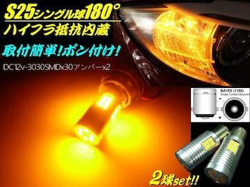 12v/ウィンカー用LED/抵抗内蔵 Ba15s S25/アンバー オレンジ/2球