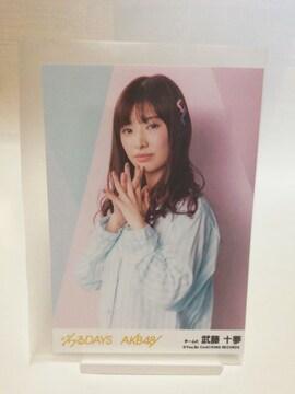 ジワるDAYS AKB48 武藤十夢