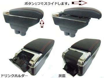 JB64/JB74ジムニー用多機能コンソール/ドリンクホルダー 肘置き