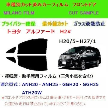 トヨタ アルファード H2# カット済みカーフィルム フロントト