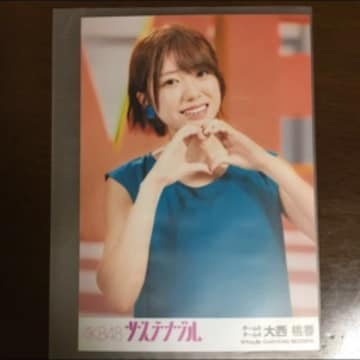 AKB48 大西桃香 サステナブル 生写真