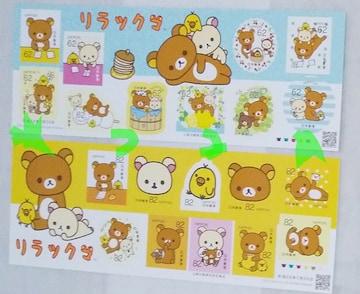 リラックマ 切手 620円分+820円分各1シート 日本郵便 新品