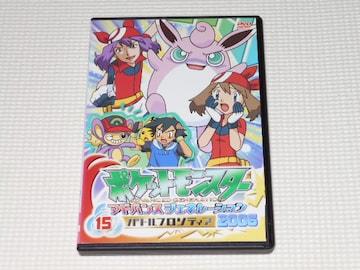 DVD★ポケットモンスター アドバンスジェネレーション バトル