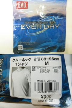 B)2枚(M 灰)BVD★クルーネックTシャツ ED003PS EVERDRY薄手
