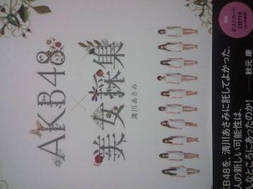 AKB48写真集「AKB48美女採集」(ポストカード2枚付き)