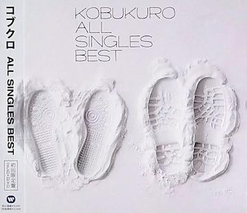 コブクロ★ALL SINGLES BEST(初回限定盤)
