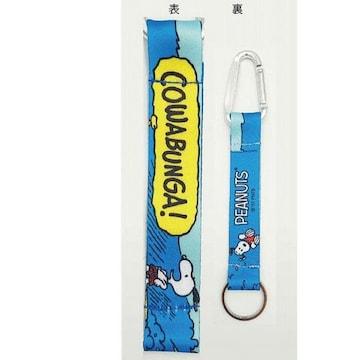 スヌーピー(サーフィン)鍵やパスケースをバッグなどに★カラビナキーベルト
