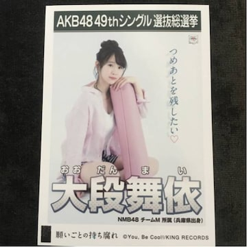NMB48 大段舞依 願いごとの持ち腐れ 生写真 AKB48