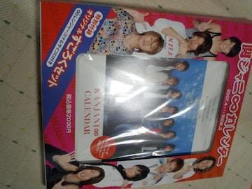 *関ジャニ∞カレンダー2007.4−2008.3