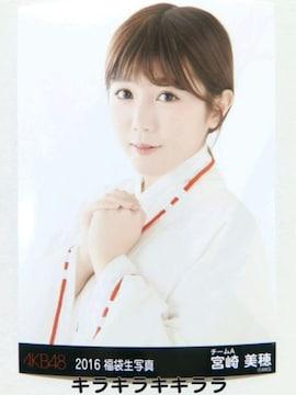 宮崎美穂*チームA2016年★福袋/AKB48[生写真]