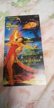 松任谷由実●真夏の夜の夢■東芝EMI